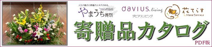 寄贈品カタログ(PDF)