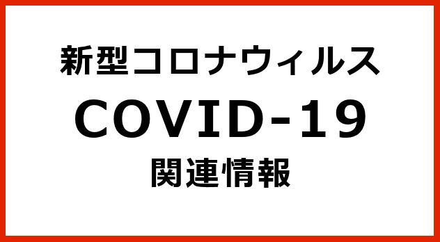 新型コロナウィルス関連情報